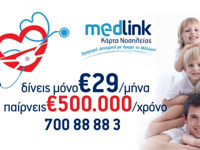 cover_photo_medlink_page_2020B insurance link cyprus nicosia