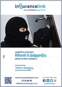 House Insurance: Theft or burglary; insrurance link cyprus nicosia